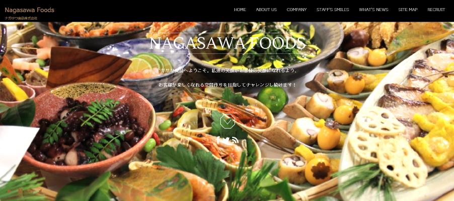 ナガサワ食品株式会社