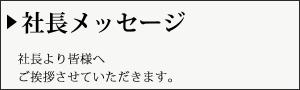 company_syacyou