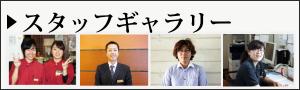 staff_s