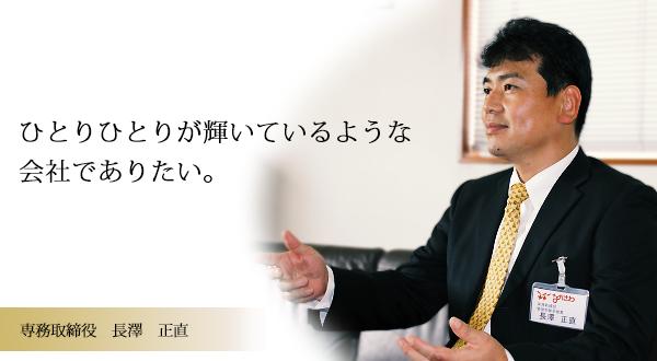 専務取締役 長澤 正直