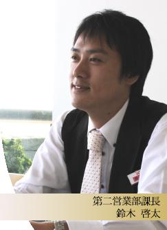 第二営業部課長 鈴木啓太